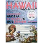 Yahoo!bookfanプレミアムアロハエクスプレス NO.144/旅行