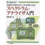 スペクトラム・アナライザ入門 高周波信号解析に役立つ基本操作と応用/高橋朋仁