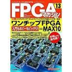 FPGAマガジン ハイエンド・ディジタル技術の専門誌 No.13/FPGAマガジン編集部