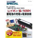 Liイオン 鉛 NiMH蓄電池の充電 電源技術 TRSP No.135   トランジスタ技術SPECIAL