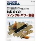 トランジスタ技術SPECIAL No.119