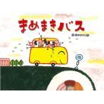 まめまきバス / 藤本ともひこ / 子供 / 絵本