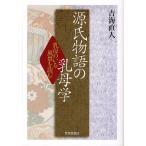 源氏物語の乳母学 乳母のいる風景を読む / 吉海直人