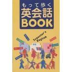 もって歩く英会話BOOK Traveler's English この1冊があれば、海外旅行はもう安心!/神坂恵理子/旅行