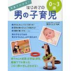 写真でわかる!はじめての男の子育児 0〜3歳/渡辺とよ子