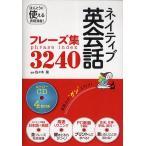 ネイティブ英会話フレーズ集3240/佐々木隆