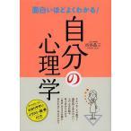 Yahoo!BOOKFANプレミアム面白いほどよくわかる!自分の心理学/渋谷昌三