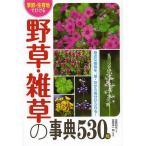 季節・生育地でひける野草・雑草の事典530種/金田初代/金田洋一郎