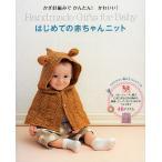 はじめての赤ちゃんニット かぎ針編みでかんたん!かわいい! わかりやすい編み方プロセスつき/リトルバード