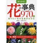 持ち歩き!花の事典970種 知りたい花の名前がわかる/金田初代/金田洋一郎
