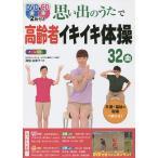 Yahoo!BOOKFANプレミアム思い出のうたで高齢者イキイキ体操32曲 オールカラー/尾陰由美子