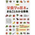 栄養学の基本がまるごとわかる事典 決定版/足立香代子