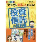 マンガでまるっとわかる!投資信託の教科書 カラー版/竹内弘樹