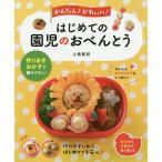 かんたん!かわいい!はじめての園児のおべんとう/上島亜紀/レシピ