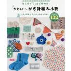 はじめてでも必ず編める!かわいいかぎ針編み小物たっぷり102アイテム/リトルバード