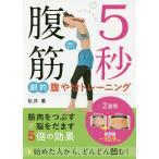 5秒腹筋劇的腹やせトレーニング/松井薫