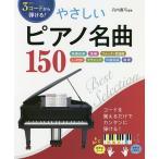 3コードから弾ける やさしいピアノ名曲150 映画音楽 洋楽 フォーク 歌謡曲 J-POP クラ   西東社 丹内真弓
