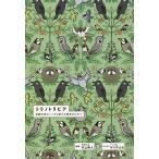 トリノトリビア 鳥類学者がこっそり教える野鳥のひみつ / 川上和人 / 川上和人 / マツダユカ