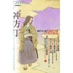 ショッピング09月号 ユリイカ 第42巻第11号10月臨時増刊号