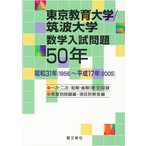 ショッピング大 東京教育大学/筑波大学数学入試問題50年 昭和31年〈1956〉〜平成17年〈2005〉
