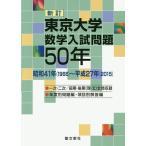 ショッピング大 東京大学数学入試問題50年 昭和41年〈1966〉〜平成27年〈2015〉