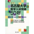 ショッピング大 名古屋大学数学入試問題50年 昭和41年〈1966〉〜平成27年〈2015〉