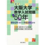ショッピング大 大阪大学数学入試問題50年 昭和42年〈1967〉〜平成28年〈2016〉