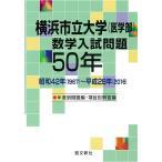 ショッピング大 横浜市立大学〈医学部〉数学入試問題50年 昭和42年〈1967〉〜平成28年〈2016〉