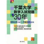 ショッピング大 千葉大学数学入試問題30年 昭和62年〈1987〉〜平成28年〈2016〉