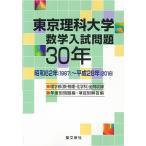 ショッピング大 東京理科大学数学入試問題30年 昭和62年〈1987〉〜平成28年〈2016〉