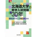 ショッピング大 北海道大学数学入試問題30年 昭和62年〈1987〉〜平成28年〈2016〉