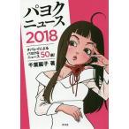 パヨクニュース 2018/千葉麗子