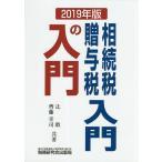 相続税・贈与税入門の入門 2019年版 / 辻敢 / 齊藤幸司