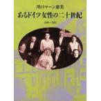 あるドイツ女性の二十世紀 1900〜1993/川口マーン惠美