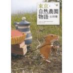 東京・自然農園物語/山田健