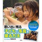 Yahoo!BOOKFANプレミアム思い出に残る子どもの写真を撮る方法/高濱正伸
