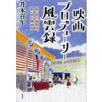 Yahoo!BOOKFANプレミアム映画プロデューサー風雲録 思い出の撮影所、思い出の映画人/升本喜年