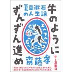 牛のようにずんずん進め 夏目漱石の人生論/齋藤孝