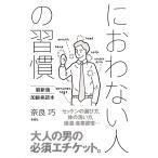 におわない人の習慣 最新版加齢臭読本/奈良巧