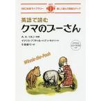 英語で読むクマのプーさん / A.A.ミルン / 牛原眞弓