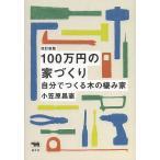 Yahoo!BOOKFANプレミアム100万円の家づくり 自分でつくる木の棲み家/小笠原昌憲