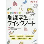 看護学生クイックノート オールカラー/石塚睦子/プチナース編集部