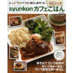 syunkonカフェごはん  e-MOOK