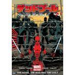 デッドプール Vol.3 / ジェリー・ダガン / 高木亮