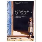 ショッピングメリッサ あなたがいるから、わたしがいる アフリカの子どもたちを救ったある女性の記録/メリッサ・フェイ・グリーン/入江真佐子