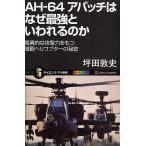 AH−64アパッチはなぜ最強といわれるのか 驚異的な攻撃力をもつ戦闘ヘリコプターの秘密/坪田敦史