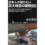 日本人が知りたい巨大地震の疑問50 東北地方太平洋沖地震の原因から首都圏大地震の予測まで / 島村英紀画像
