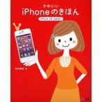 かわいいiPhoneのきほん iPhone 4S edition / 木村早苗