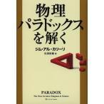 物理パラドックスを解く / ジム・アル=カリーリ / 松浦俊輔