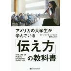 アメリカの大学生が学んでいる「伝え方」の教科書/スティーブンE.ルーカス/狩野みき